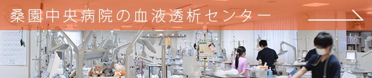 桑園中央病院の血液透析センター