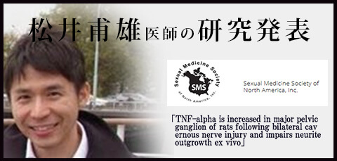 松井医師の研究発表